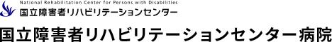 国立障害者リハビリテーションセンター病院