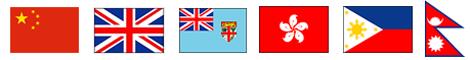 中国・英国・フィジー・香港・フィリピン・ネパール国旗