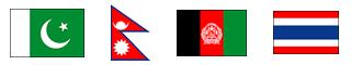 パキスタン・ネパール・アフガニスタン・タイ国旗