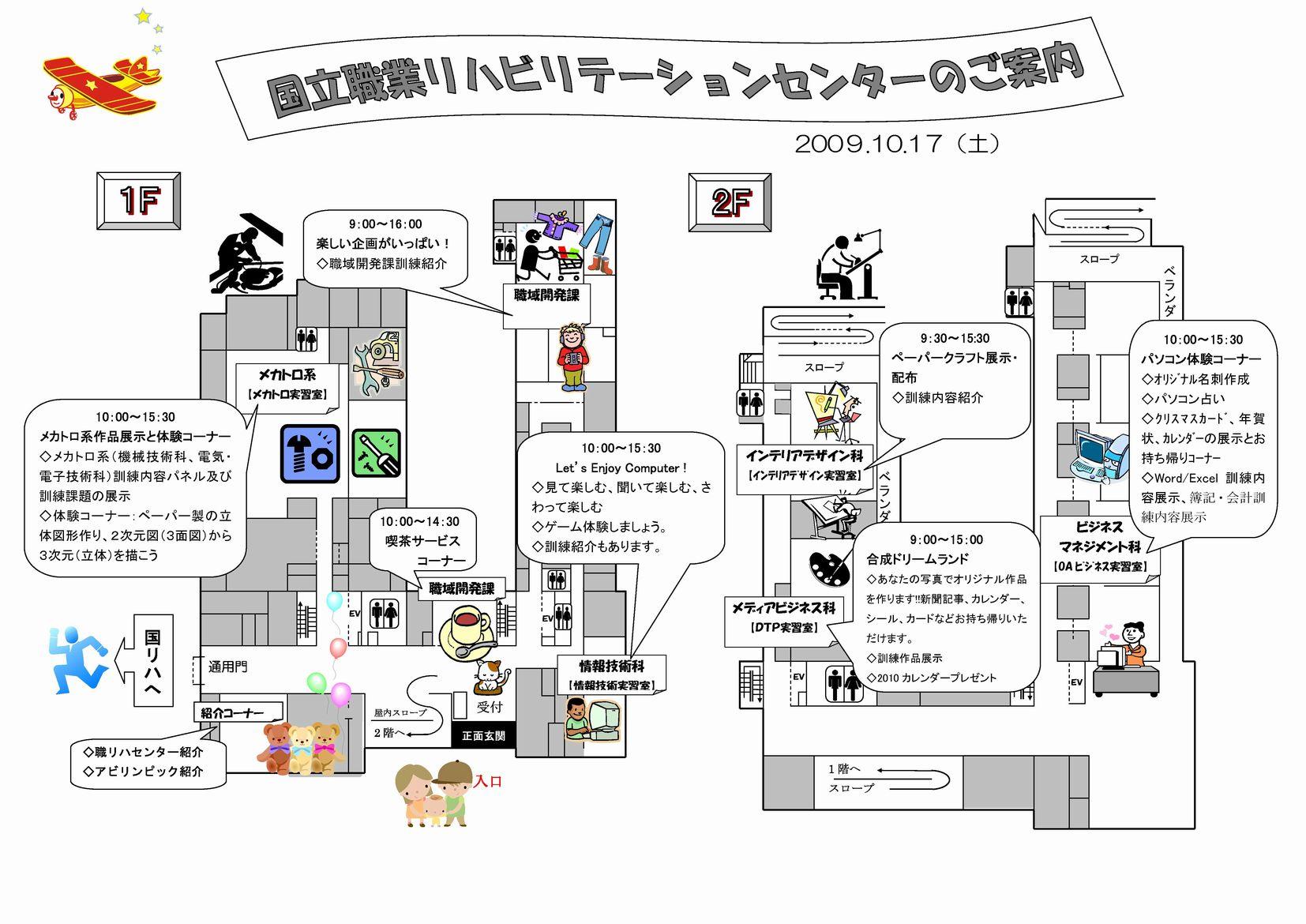 第30回 リハ並木祭 敷地内地図(...