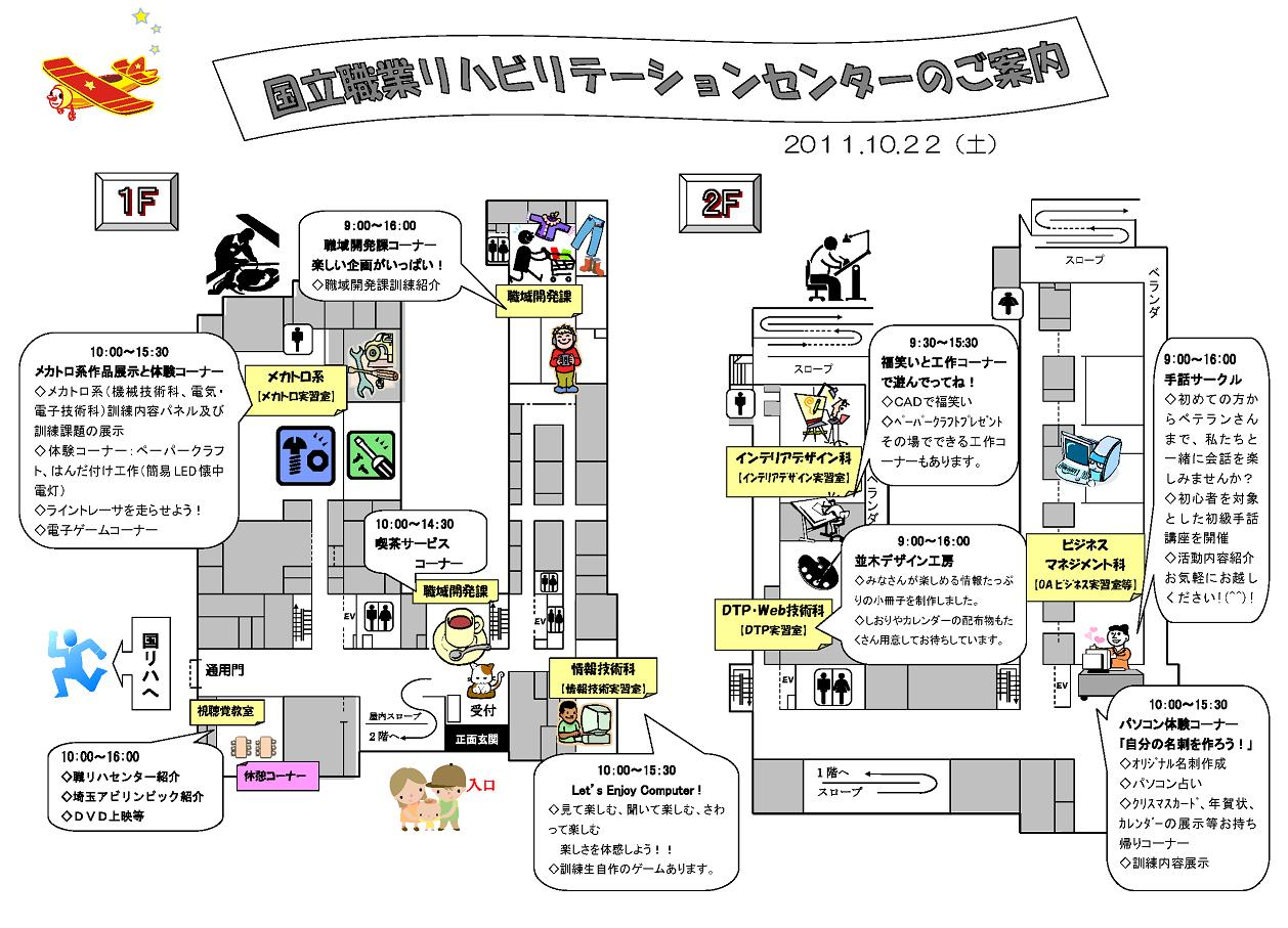 第32回 リハ並木祭 敷地内地図(...