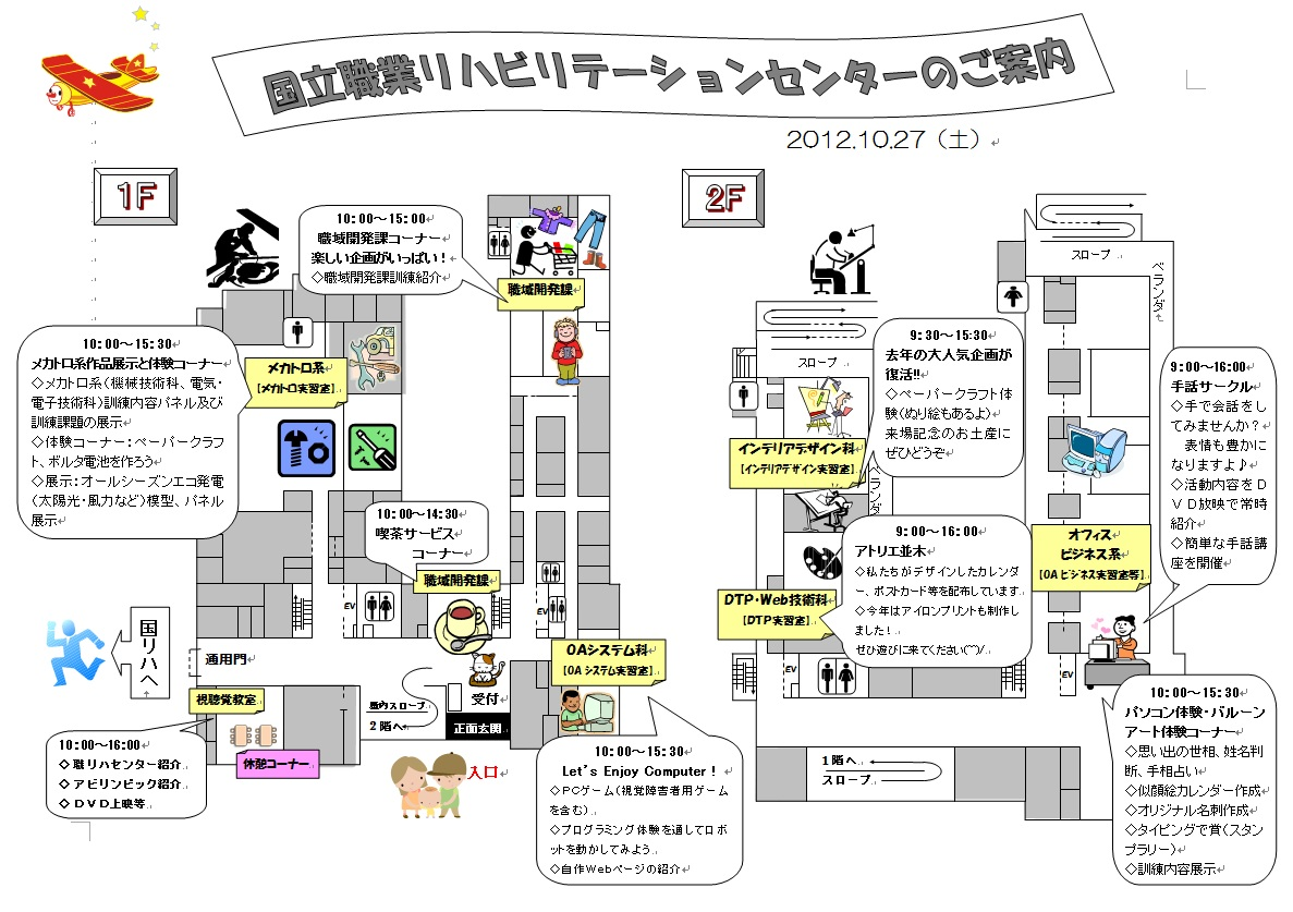 第33回 リハ並木祭 敷地内地図(...